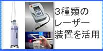 3種類のレーザー装置を活用
