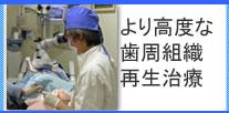 より高度な歯周組織再生治療