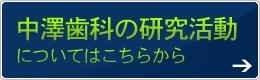 中澤歯科の研究活動